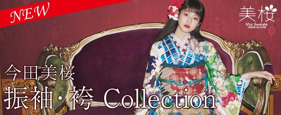 NEW 今田美桜 振袖・袴 Collection
